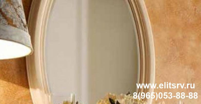 Итальянское зеркало овальное Ширина: 90 (см) Глубина: 5 (см) Высота: 117 (см)